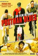 Почтальонский блюз (1997)