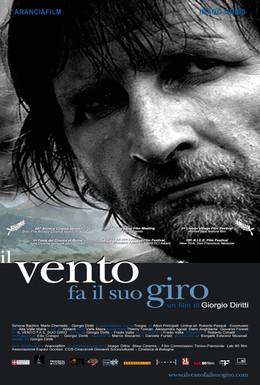 Постер фильма И возвращается ветер на круги своя (2005)