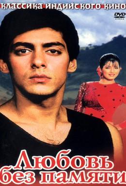 Постер фильма Любовь без памяти (1992)