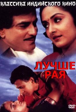 Постер фильма Лучше рая (1986)