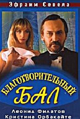 Постер фильма Благотворительный бал (1993)