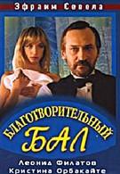 Благотворительный бал (1993)