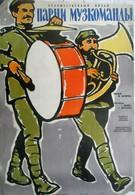 Парни музкоманды (1960)