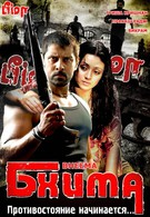 Бхима (2008)