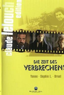 Постер фильма Осторожно: бандиты! (1986)