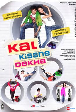 Постер фильма Кто знает, что случится завтра? (2009)