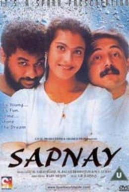 Постер фильма Мечты (1997)