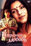 Странная любовь (2002)