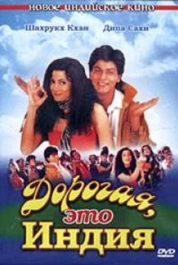 Постер фильма Дорогая, это Индия (1995)