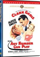 Крупная ставка (1949)
