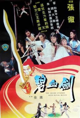 Постер фильма Меч запятнанный королевской кровью (1981)