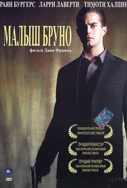 Постер фильма Малыш Бруно (2007)