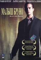 Малыш Бруно (2007)