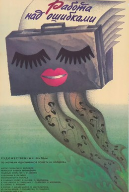 Постер фильма Работа над ошибками (1988)