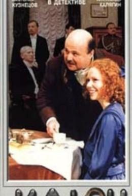 Постер фильма Ключ (1992)