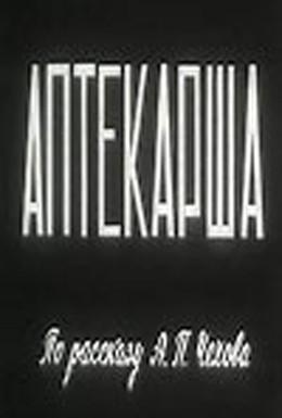Постер фильма Аптекарша (1964)