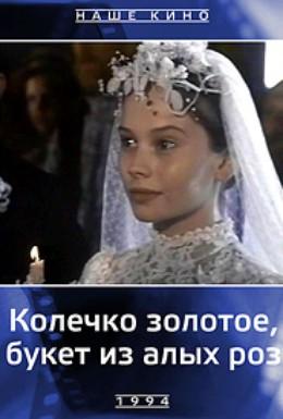 Постер фильма Колечко золотое, букет из алых роз (1994)