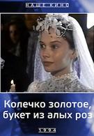 Колечко золотое, букет из алых роз (1994)