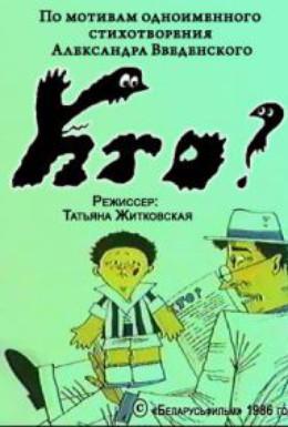 Постер фильма Кто? (1986)