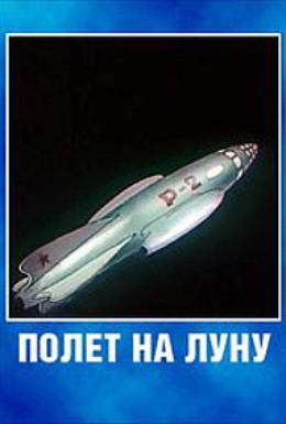 Постер фильма Полет на Луну (1953)