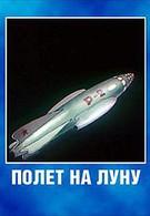 Полет на Луну (1953)