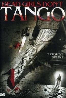 Постер фильма Танго (1992)
