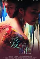 Цвет моей любви (2010)