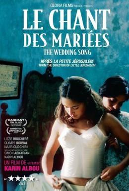 Постер фильма Пение невест (2008)