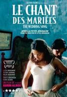 Пение невест (2008)