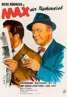 Макс, карманник (1962)