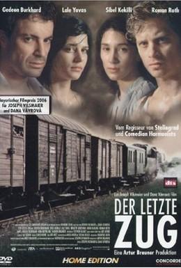 Постер фильма Последнее движение руки (2006)