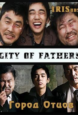 Постер фильма Я приехала из Пусана (2009)