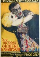 Убийца Дмитрий Карамазов (1931)