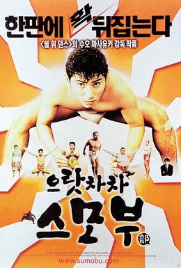Постер фильма Сумо достало! (1992)