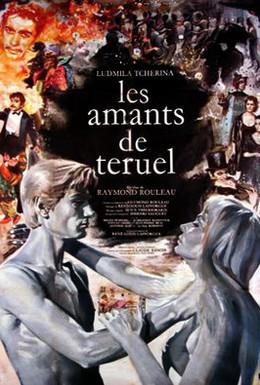 Постер фильма Любовники из Теруэля (1962)