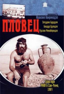 Постер фильма Пловец (1982)