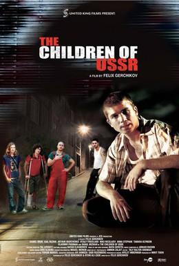 Постер фильма Дети СССР (2007)