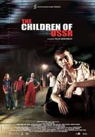 Дети СССР (2007)