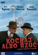 Люби или брось (1977)