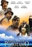 Бегство в Ропотамо (1973)