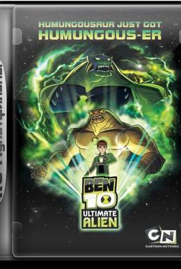 Постер фильма Бен 10: Инопланетная сверхсила (2010)