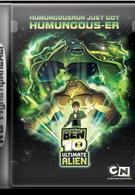Бен 10: Инопланетная сверхсила (2010)
