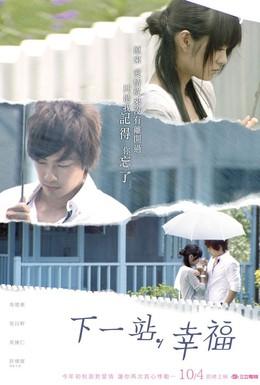 Постер фильма Следующая остановка – счастье (2009)
