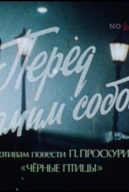 Постер фильма Перед самим собой (1985)