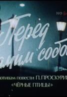 Перед самим собой (1985)
