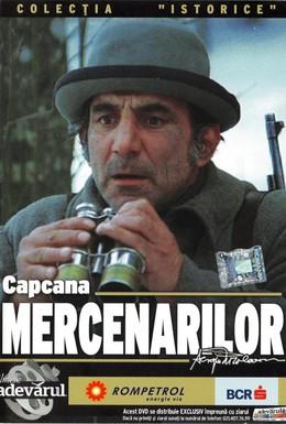Постер фильма Капкан для наемников (1981)