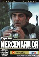 Капкан для наемников (1981)