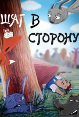 Постер фильма Шаг в сторону (2003)