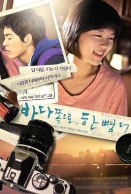 Постер фильма На шаг ближе к морю (2009)