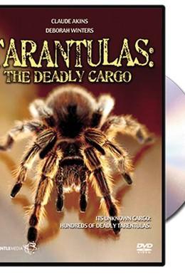 Постер фильма Тарантулы: Смертоносный груз (1977)